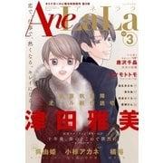 AneLaLa Vol.3(白泉社) [電子書籍]