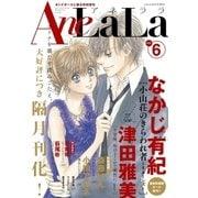 AneLaLa Vol.6(白泉社) [電子書籍]