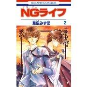 NGライフ(2)(白泉社) [電子書籍]