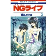 NGライフ(3)(白泉社) [電子書籍]