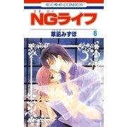 NGライフ(6)(白泉社) [電子書籍]