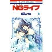 NGライフ(8)(白泉社) [電子書籍]