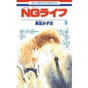 NGライフ(9)(白泉社) [電子書籍]