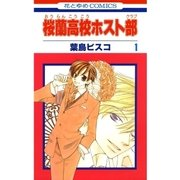 桜蘭高校ホスト部(クラブ)(1)(白泉社) [電子書籍]