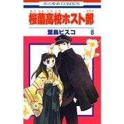 桜蘭高校ホスト部(クラブ)(8)(白泉社) [電子書籍]