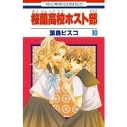 桜蘭高校ホスト部(クラブ)(10)(白泉社) [電子書籍]