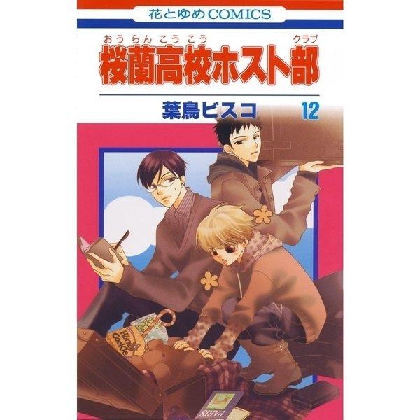 桜蘭高校ホスト部(クラブ)(12)(白泉社) [電子書籍]