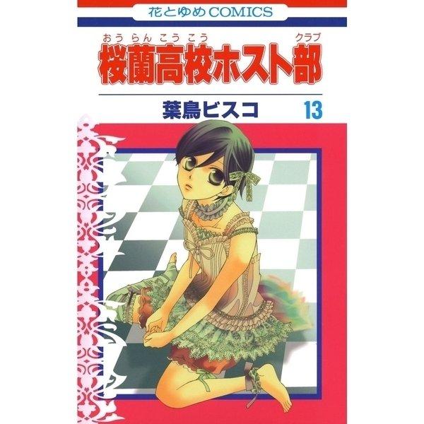 桜蘭高校ホスト部(クラブ)(13)(白泉社) [電子書籍]