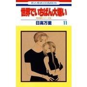 世界でいちばん大嫌い 秋吉家シリーズ5(11)(白泉社) [電子書籍]