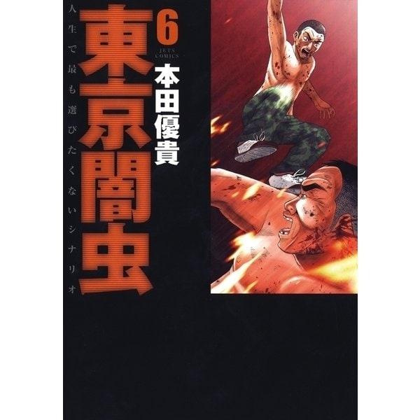 東京闇虫(6)(白泉社) [電子書籍]