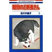 動物のお医者さん(3)(白泉社) [電子書籍]