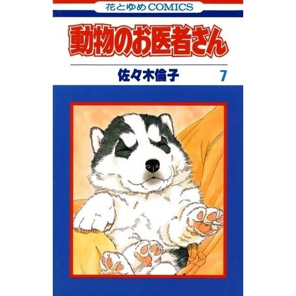 動物のお医者さん(7)(白泉社) [電子書籍]