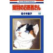 動物のお医者さん(10)(白泉社) [電子書籍]
