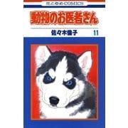 動物のお医者さん(11)(白泉社) [電子書籍]