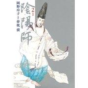 陰陽師(2)(白泉社) [電子書籍]