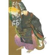 陰陽師(3)(白泉社) [電子書籍]