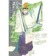 陰陽師(5)(白泉社) [電子書籍]