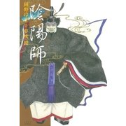 陰陽師(7)(白泉社) [電子書籍]