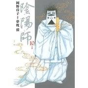 陰陽師(10)(白泉社) [電子書籍]