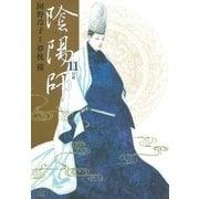 陰陽師(11)(白泉社) [電子書籍]