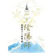 陰陽師(13)(白泉社) [電子書籍]
