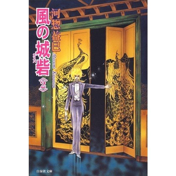 ヨドバシ.com - 風の城砦(カスバ...