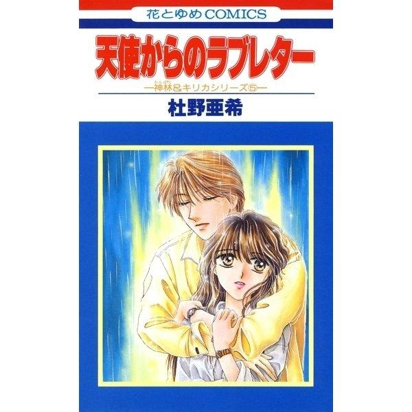 天使からのラブレター -神林&キリカシリーズ(5)-(白泉社) [電子書籍]