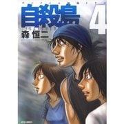 自殺島(4)(白泉社) [電子書籍]