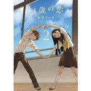14歳の恋(2)(白泉社) [電子書籍]
