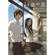 14歳の恋(3)(白泉社) [電子書籍]