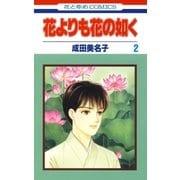 花よりも花の如く(2)(白泉社) [電子書籍]