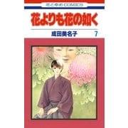 花よりも花の如く(7)(白泉社) [電子書籍]