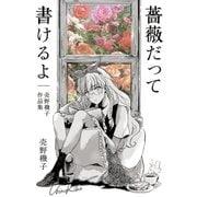 薔薇だって書けるよ─売野機子作品集─(白泉社) [電子書籍]