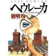 ヘウレーカ(白泉社) [電子書籍]