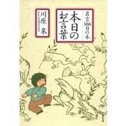 本日のお言葉 名言366日の本(白泉社) [電子書籍]