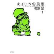 まるいち的風景(1)(白泉社) [電子書籍]
