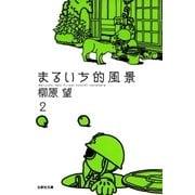 まるいち的風景(2)(白泉社) [電子書籍]
