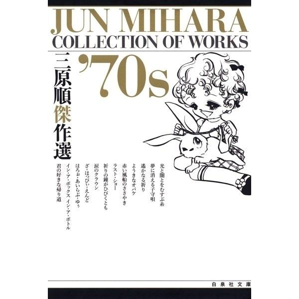 三原順傑作選 '70S(白泉社) [電子書籍]