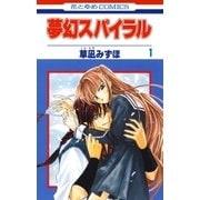 夢幻スパイラル(1)(白泉社) [電子書籍]