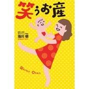 笑うお産(KADOKAWA) [電子書籍]