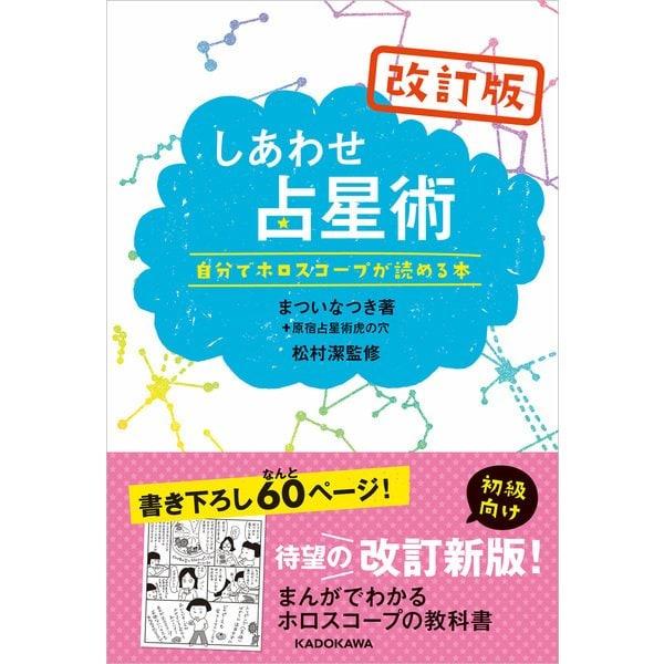 改訂版しあわせ占星術 自分でホロスコープが読める本(KADOKAWA) [電子書籍]