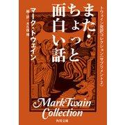 トウェイン完訳コレクション 〈サプリメント2〉また・ちょっと面白い話(KADOKAWA) [電子書籍]