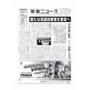 薬事ニュース 2015/06/26(薬事ニュース社) [電子書籍]
