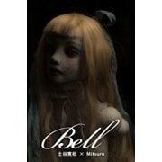 Bell(月刊デジタルファクトリー) [電子書籍]