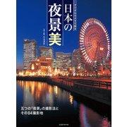デジタルカメラで撮る 日本の夜景美(玄光社) [電子書籍]