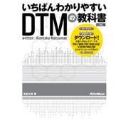 いちばんわかりやすいDTMの教科書 改訂版(リットーミュージック) [電子書籍]