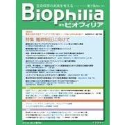 Biophilia 2015年夏号(アドスリー) [電子書籍]