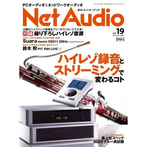 Net Audio(ネットオーディオ) Vol.19(音元出版) [電子書籍]