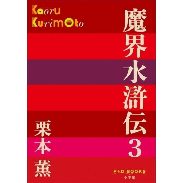 P+D BOOKS 魔界水滸伝 3(小学館) [電子書籍]
