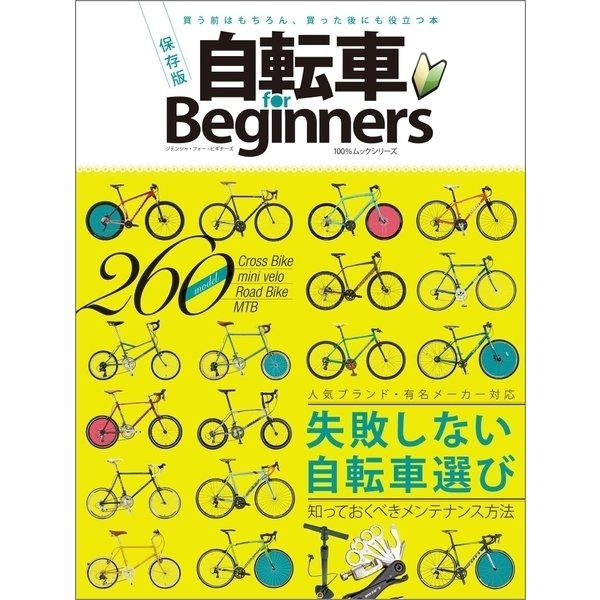 自転車 for Beginners(晋遊舎) [電子書籍]
